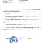 "Отзыв ООО ""ЧелЖБИ-1"""